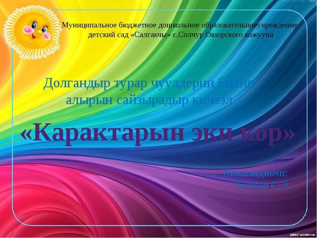 Муниципальное бюджетное дошкольное образовательноеучреждение детский сад «Сал...