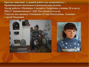 Краткое описание: в данной работе вы ознакомитесь с Криничанским школьным кра
