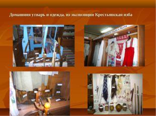 Домашняя утварь и одежда, из экспозиции Крестьянская изба