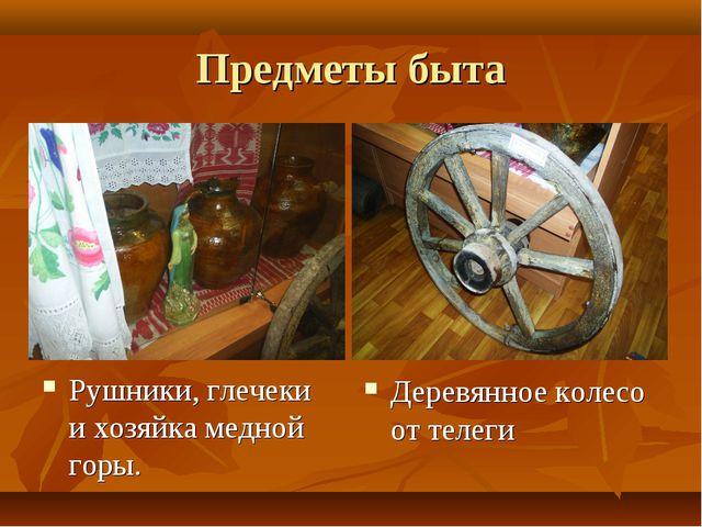 Предметы быта Рушники, глечеки и хозяйка медной горы. Деревянное колесо от те...