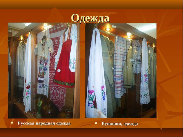 Одежда Русская народная одежда Рушники, одежда