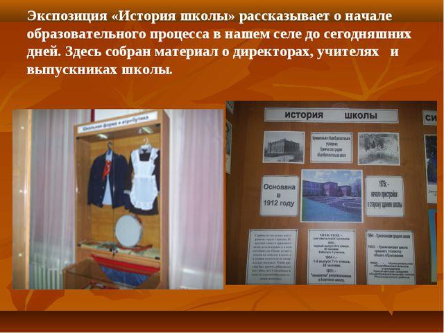 Экспозиция «История школы» рассказывает о начале образовательного процесса в...