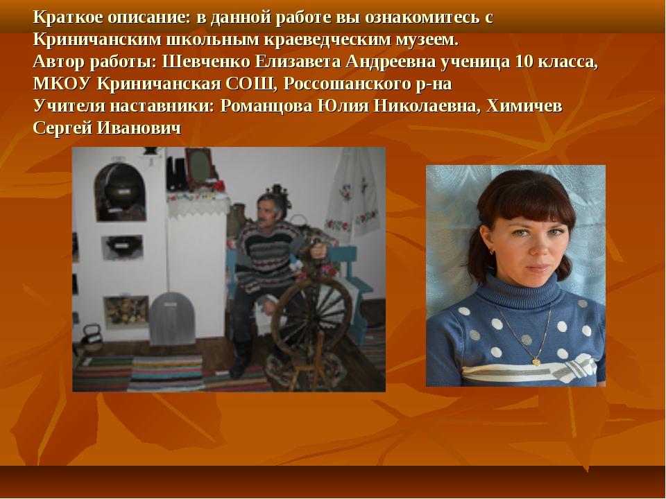 Краткое описание: в данной работе вы ознакомитесь с Криничанским школьным кра...