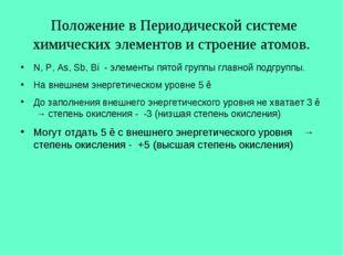 Положение в Периодической системе химических элементов и строение атомов. N,