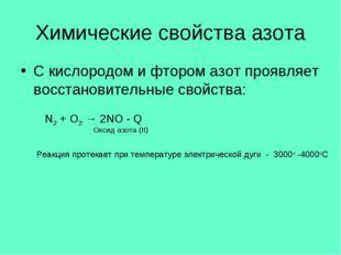 Химические свойства азота С кислородом и фтором азот проявляет восстановитель