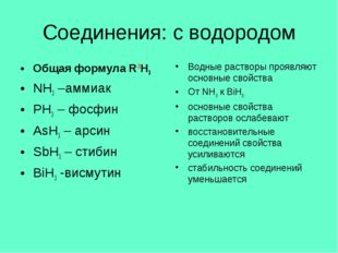 Соединения: с водородом Общая формула R-3H3 NH3 –аммиак PH3 – фосфин AsH3 – а