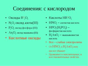 Соединения: с кислородом Оксиды R+32O3 N2O3 оксид азота(III) P2O3 оксид фосфо