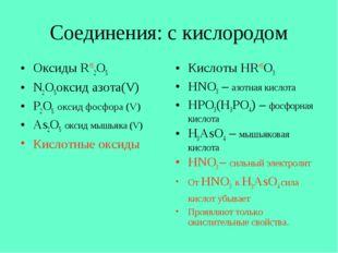 Соединения: с кислородом Оксиды R+52O5 N2O5оксид азота(V) P2O5 оксид фосфора