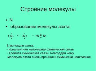 Строение молекулы N2 образование молекулы азота: В молекуле азота: Ковалентна