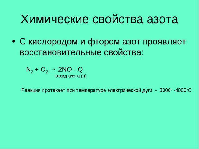 Химические свойства азота С кислородом и фтором азот проявляет восстановитель...