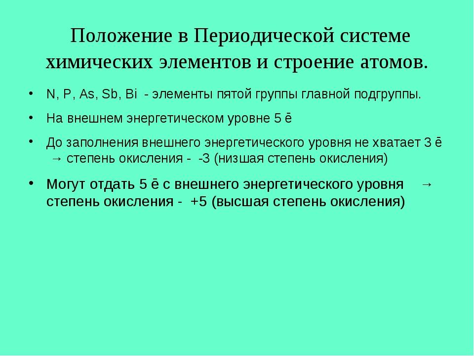 Положение в Периодической системе химических элементов и строение атомов. N,...