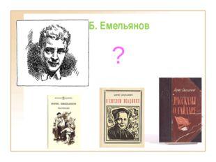 Б. Емельянов ?