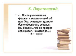 К. Паустовский «…После умывания он фыркал и терся головой об пол. Это, очеви