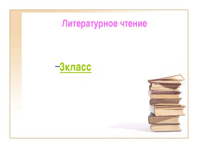 Литературное чтение 3класс