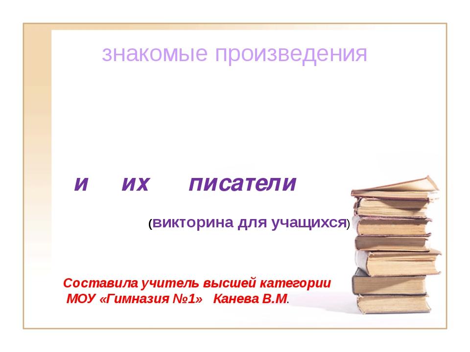 и их писатели знакомые произведения (викторина для учащихся) Составила учите...