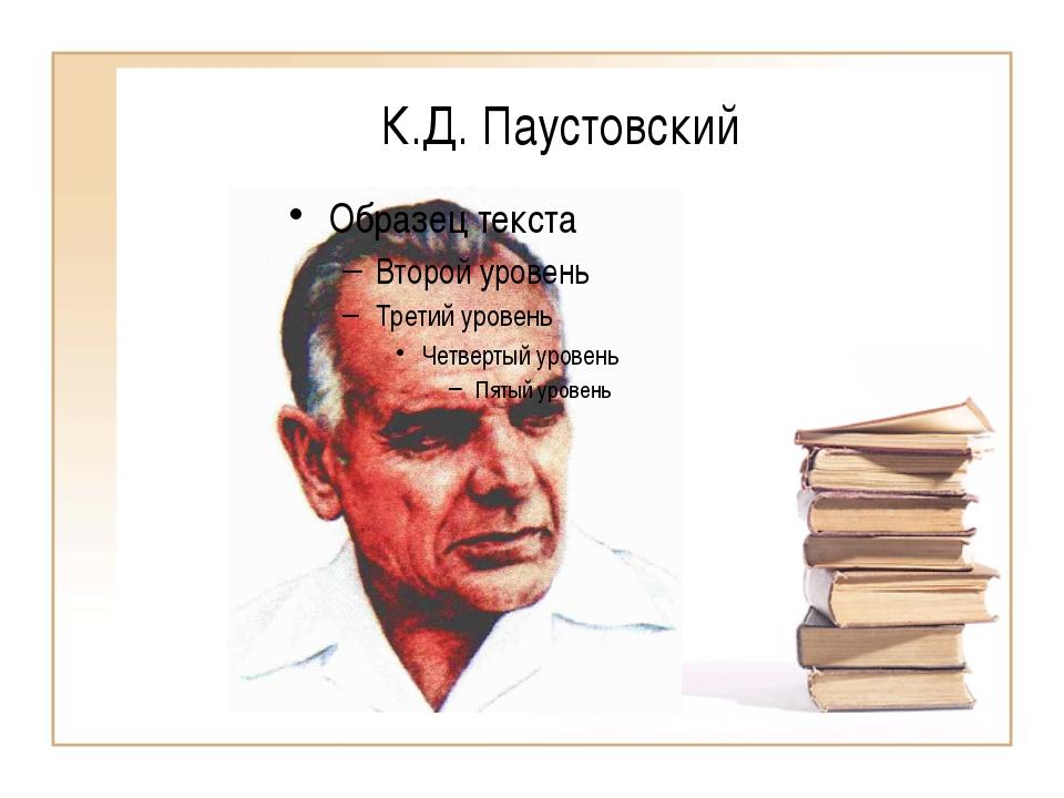 К.Д. Паустовский