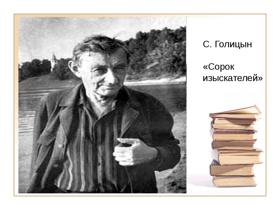 С. Голицын «Сорок изыскателей»