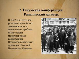 2. Генуэзская конференция. Рапалльский договор. В 1922 г. в Генуе для решения