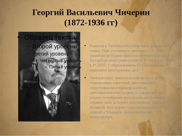 Георгий Васильевич Чичерин (1872-1936 гг) Родился в Тамбовской губернии в дво...