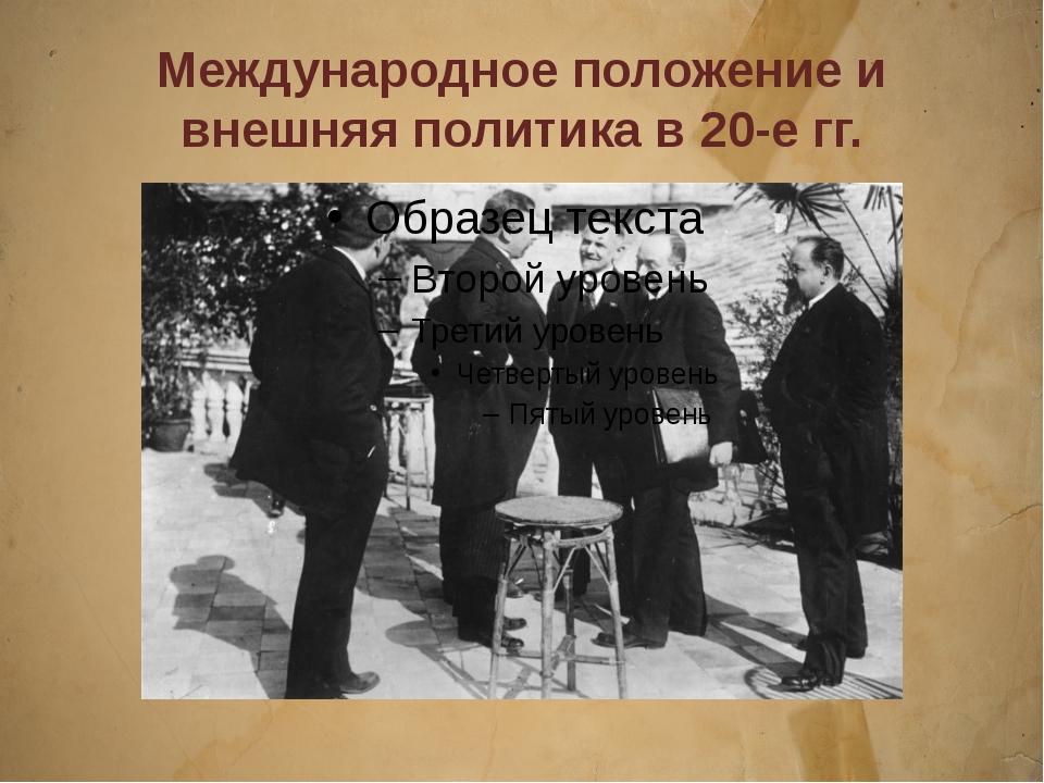 Международное положение и внешняя политика в 20-е гг.