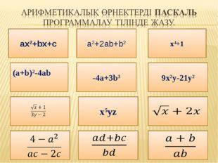 sqr(a)+2*a*b+sqr(b) a*sqr(x)+b*x+c ax2+bx+c a2+2ab+b2 sqr(x)*sqr(x)+1 x4+1 sq