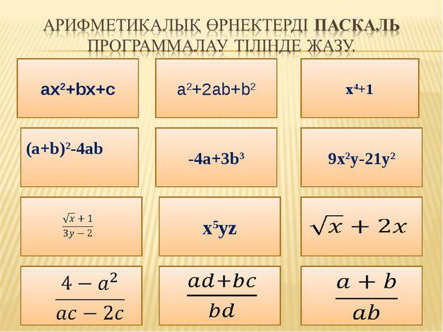sqr(a)+2*a*b+sqr(b) a*sqr(x)+b*x+c ax2+bx+c a2+2ab+b2 sqr(x)*sqr(x)+1 x4+1 sq...