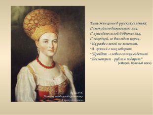 Есть женщины в русских селеньях С спокойною важностью лиц, С красивою силой в
