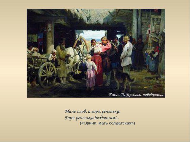 Репин И. Проводы новобранца Мало слов, а горя реченька, Горя реченька бездонн...