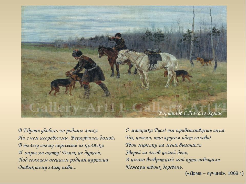 Воршилов С.Начало охоты В Европе удобно, но родины ласки Ни с чем несравнимы...