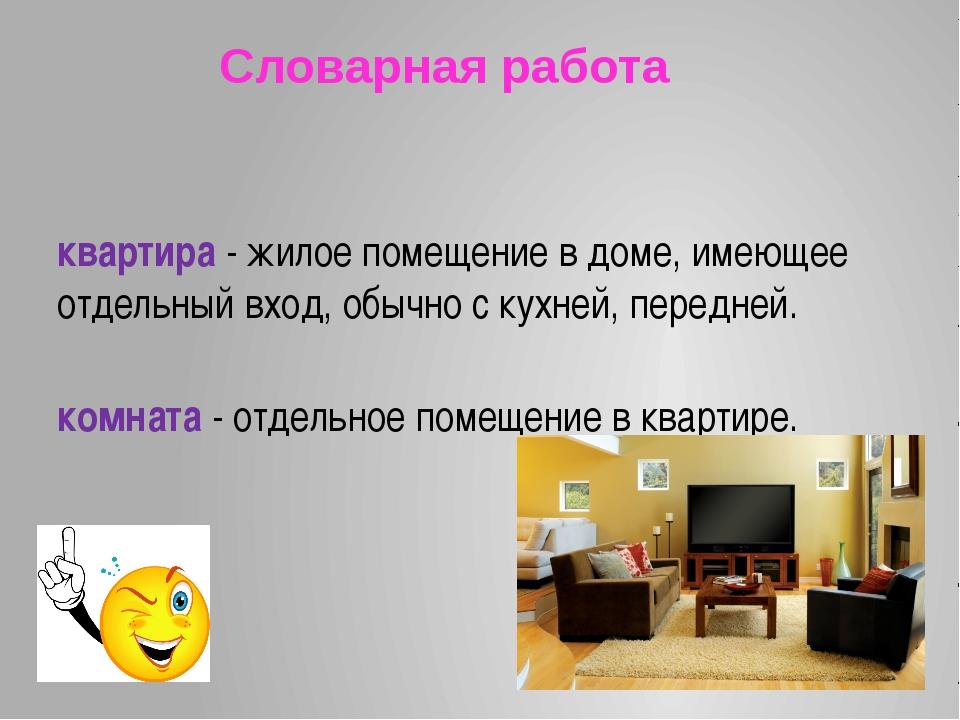 Словарная работа квартира - жилое помещение в доме, имеющее отдельный вход, о...