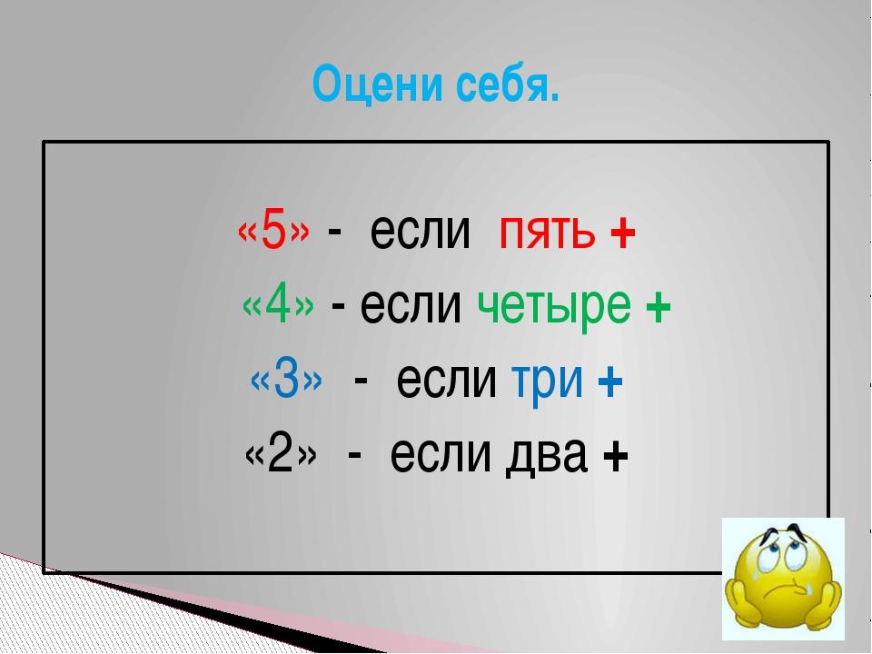 «5» - если пять + «4» - если четыре + «3» - если три + «2» - если два + Оцен...