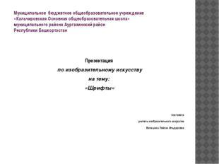 Муниципальное бюджетное общеобразовательное учреждение «Кальчировская Основна