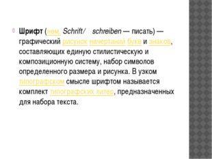 Шрифт(нем.Schrift←schreiben— писать)— графическийрисунокначертанийбу