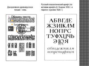 Декоративное древнерусское письмо – вязь Русский классистический шрифт (по мо