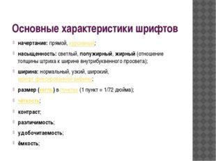 Основные характеристики шрифтов начертание:прямой,курсивный; насыщенность:
