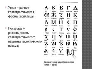 Устав – ранняя каллиграфическая форма кириллицы; Полуустав – разновидность ка