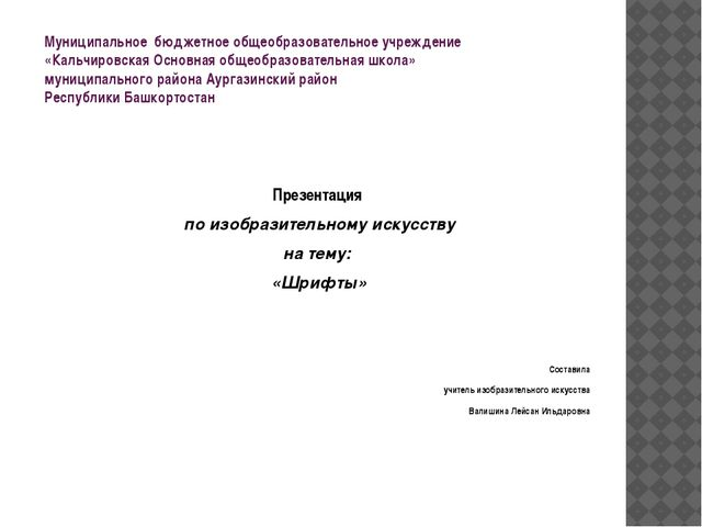 Муниципальное бюджетное общеобразовательное учреждение «Кальчировская Основна...
