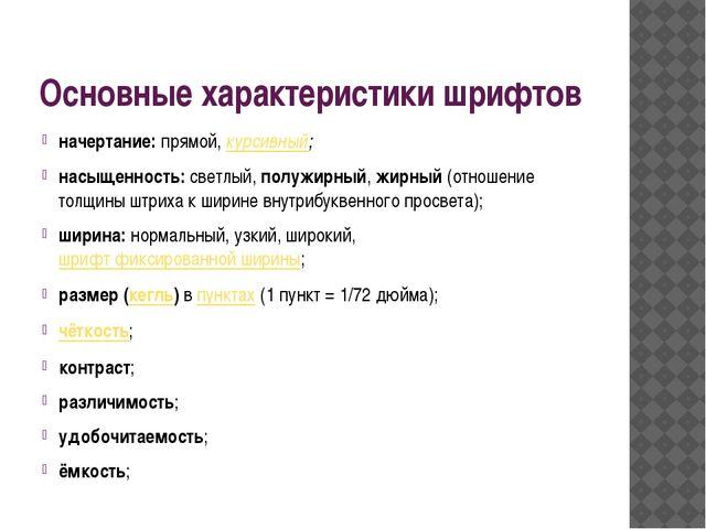 Основные характеристики шрифтов начертание:прямой,курсивный; насыщенность:...