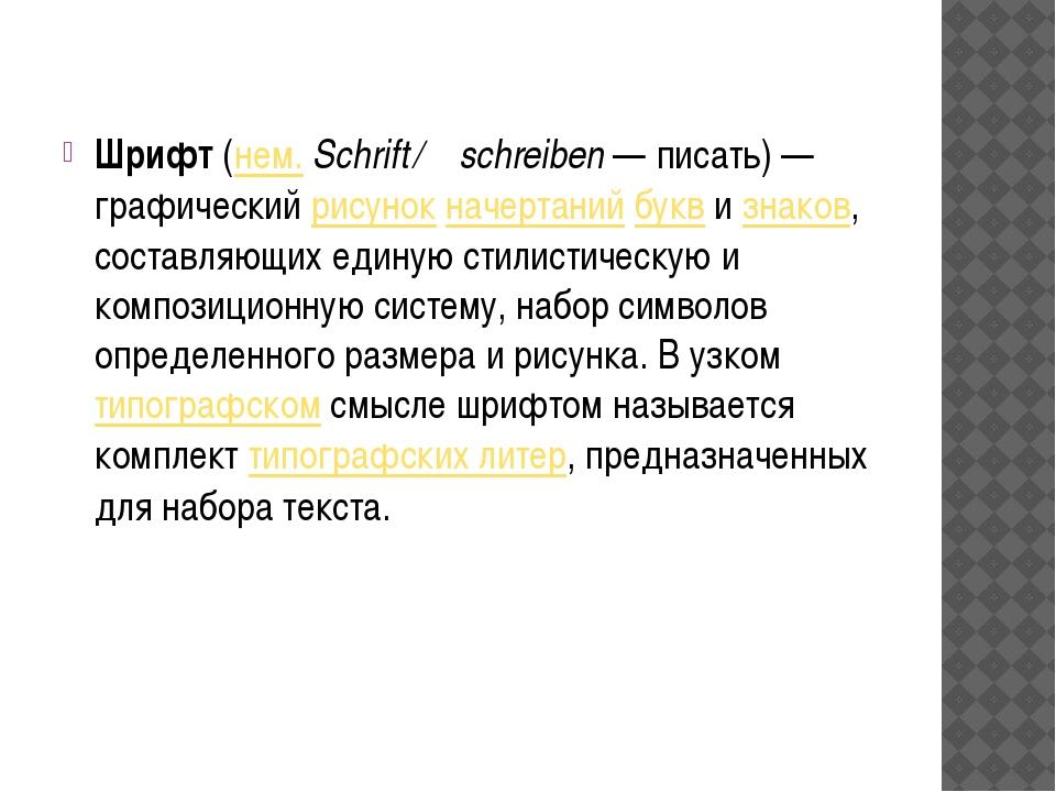 Шрифт(нем.Schrift←schreiben— писать)— графическийрисунокначертанийбу...