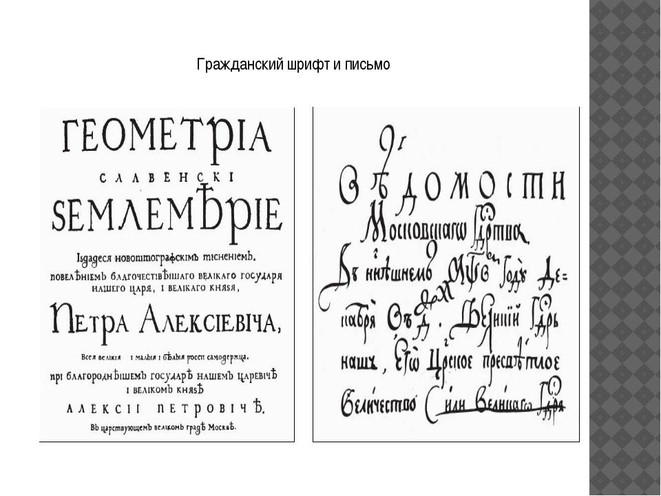 Гражданский шрифт и письмо