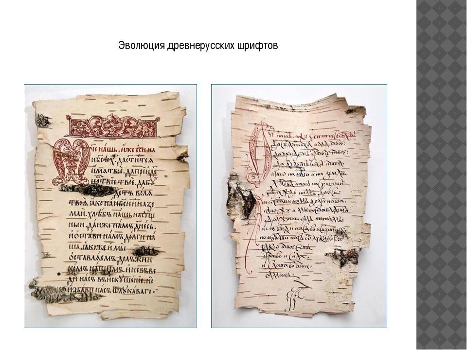 Эволюция древнерусских шрифтов