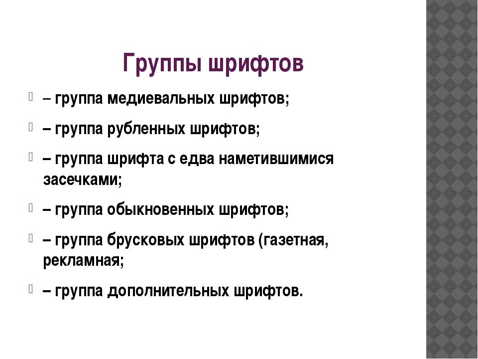 Группы шрифтов – группа медиевальных шрифтов; – группа рубленных шрифтов; – г...