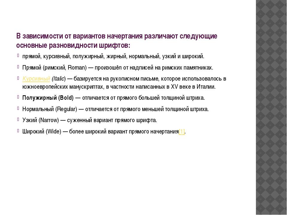 В зависимости от вариантов начертания различают следующие основные разновидно...