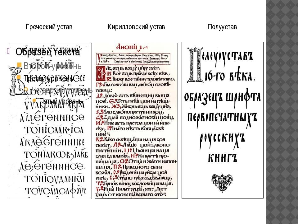 Греческий устав Кирилловский устав Полуустав