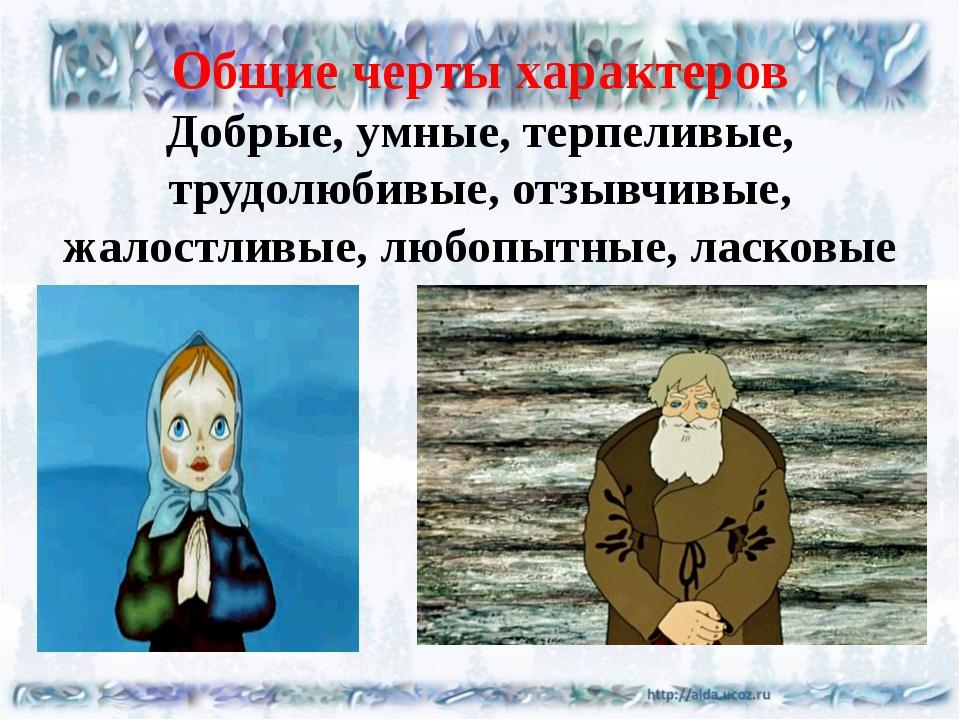 Общие черты характеров Добрые, умные, терпеливые, трудолюбивые, отзывчивые, ж...