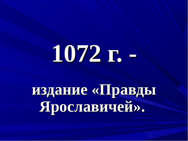 1072 г. - издание «Правды Ярославичей».