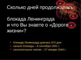 Сколько дней продолжалась блокада Ленинграда и что Вы знаете о «Дороге жизни»