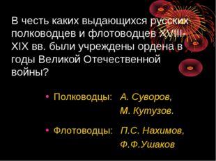 В честь каких выдающихся русских полководцев и флотоводцев XVIII-XIXвв. были