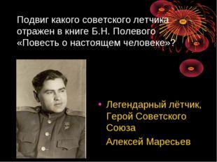 Подвиг какого советского летчика отражен в книге Б.Н.Полевого «Повесть о нас