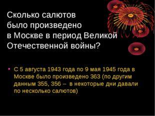 Сколько салютов было произведено в Москве в период Великой Отечественной войн